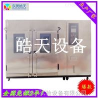 雙開趟門不鏽鋼可程式恒溫恒濕試驗箱