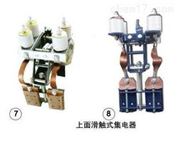 上面滑触式集电器价格优惠