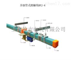 HFJ-4多级管式滑触线*
