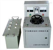 ZYSB感应电压三倍频发生器