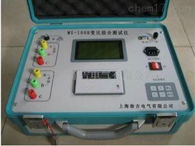 MS-100B变比综合测试仪