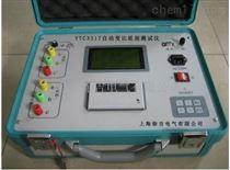 YTC3317自动变比测试仪