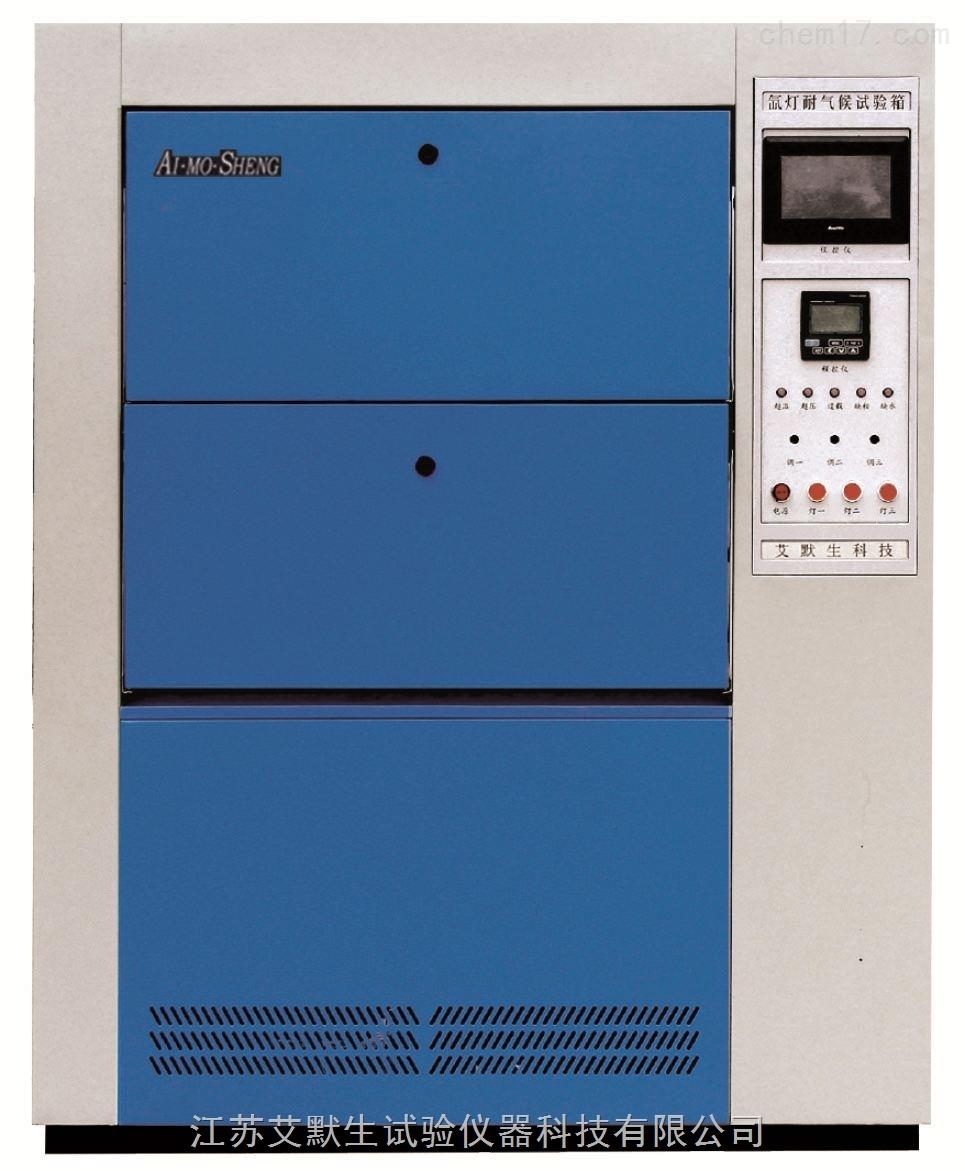 水冷氙灯耐气候试验箱/氙灯耐气候试验箱
