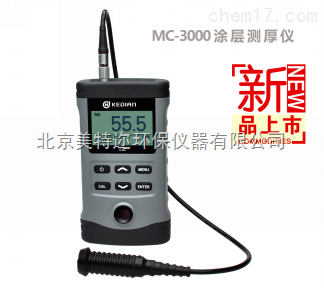 MC-3000涂层测厚仪 镀锌层测厚仪 两用涂层测厚仪