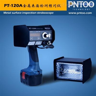 PT-L120APT-L120A金属表面检测频闪仪