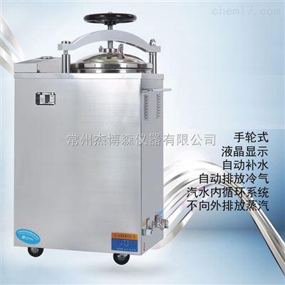 LS-HG全自动立式蒸汽灭菌器