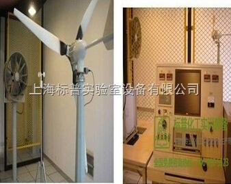 风光互补基本实验平台(室内)|风力发电技术及应用实训装置