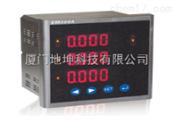 EM300AS系列多功能電力儀表