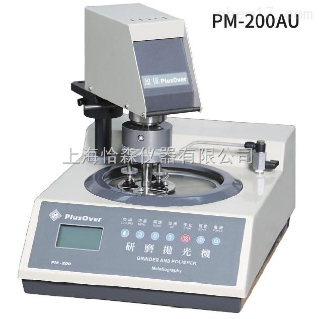 中国台湾盈亿PM-200AU自动研磨抛光机