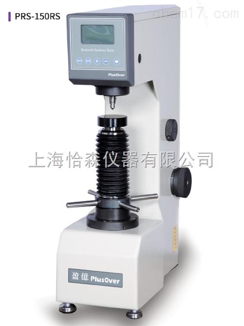 盈亿PRS-150T电子洛氏硬度计