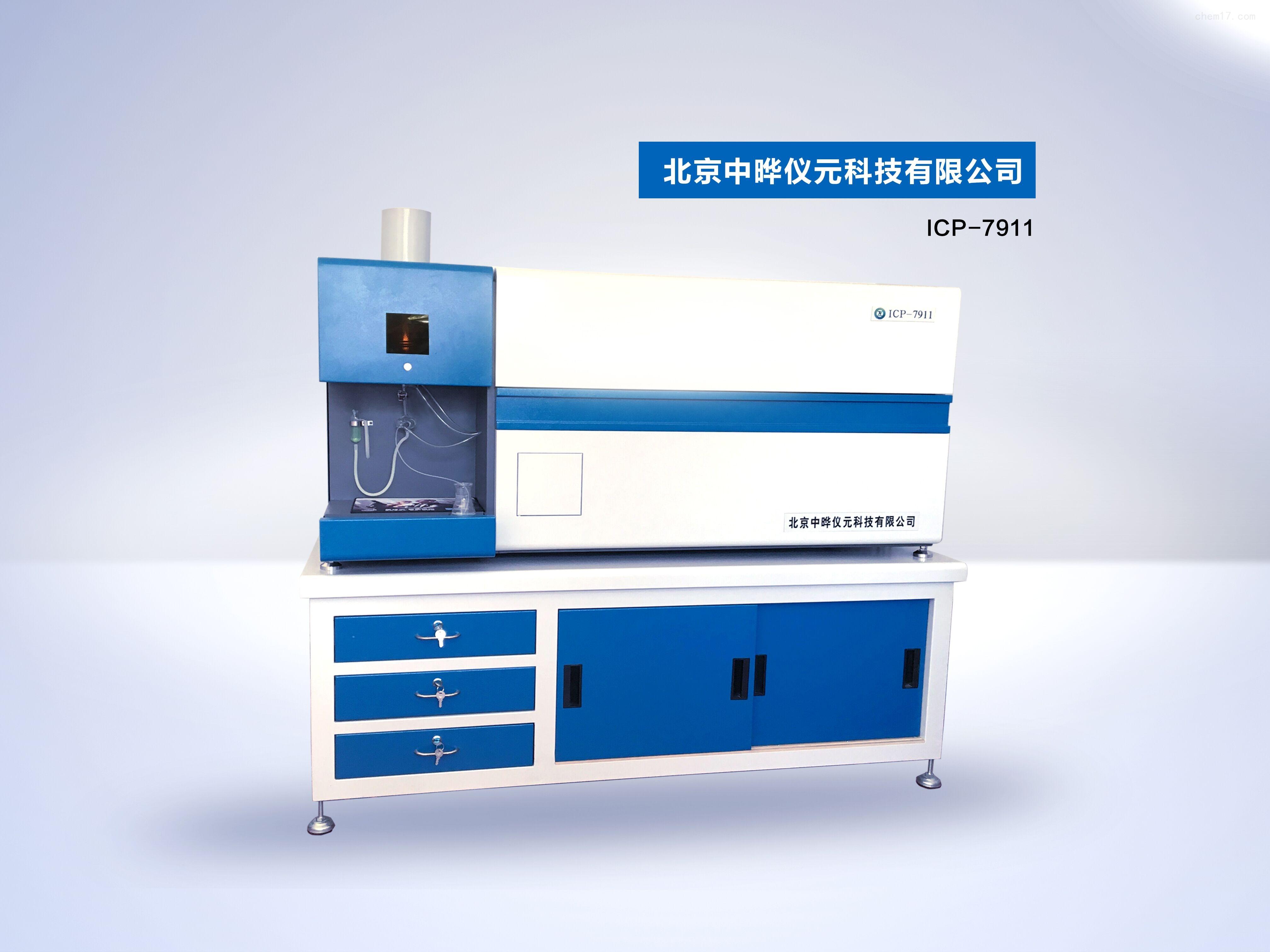 全自动高压开关电源供电等离子体发射光谱仪