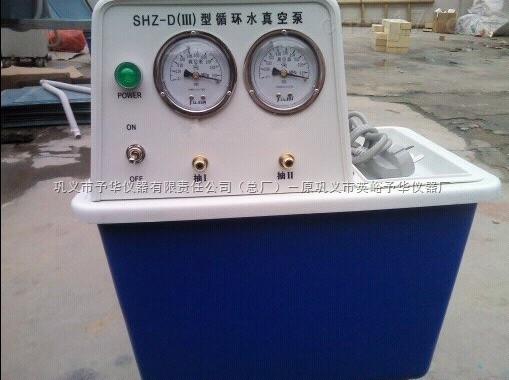 SHZ-D(III )循环水多用真空泵(巩义予华仪器厂家直销)
