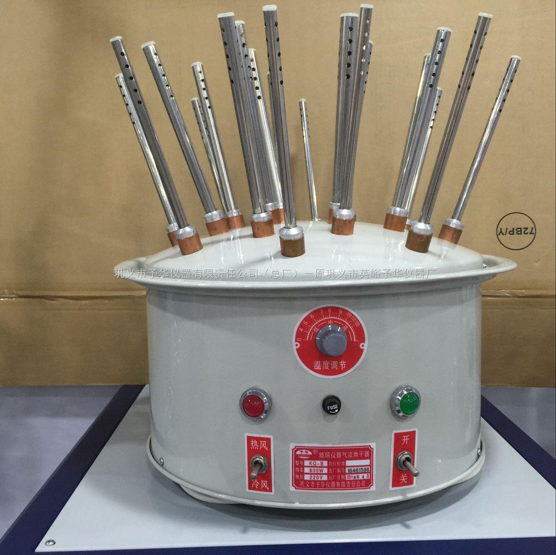 (巩义予华)KQ-B/C型玻璃仪器气流烘干器