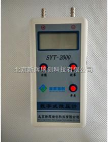 SYT-2000V智能数字微压计