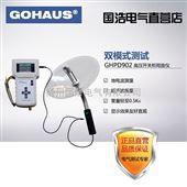 GHPD902开关柜超声波地电波局部放电检测仪