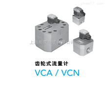 VCN 0.04FFR1KRACHT齿轮式流量计
