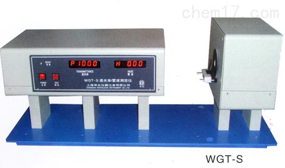 WGT-S透光率雾度测定仪(微机、数显)