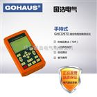 通信电缆故障综合测试仪GHCD970