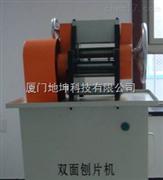ZSY-8型橡胶刨片机