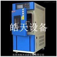 高效穩定性的可程式恒溫恒濕試驗箱