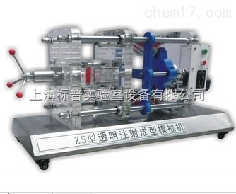 透明注塑成型模拟机|模具专业实训室系列