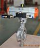 D673H控制流量的三段式气动蝶阀