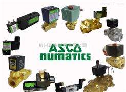 美国ASCO脉冲电磁阀8320G185MS上海代理