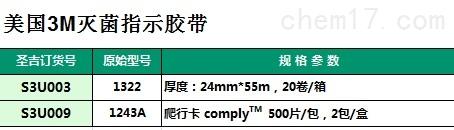 3M 高压蒸汽灭菌指示胶带 1322