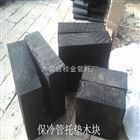 沥青油保冷木块--隔冷管道木哈弗