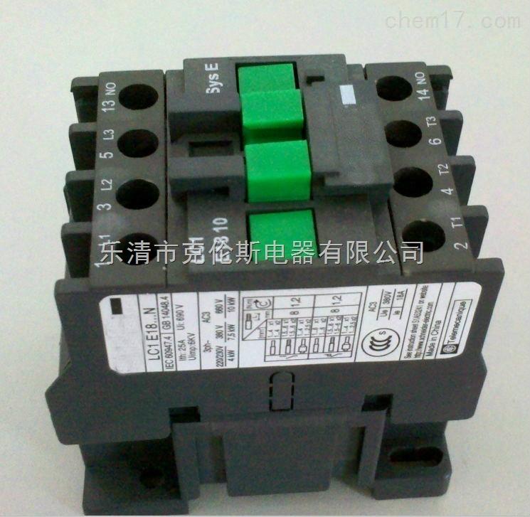 一、LC1相对应的是(CJX2、LC1-E1810)系列交流接触器(以下简称接触器),主要用于交流50HZ或60HZ,交流电压至660V(LC1-E1810),在AC-3使用类别下工作电压为380V时,额定工作电流至170A的电路中,供远距离接通和分断电路之用,并可与相应规格的热继电器组合成磁力起动器以保护可能发生过负荷的电路,接触器适宜于频繁地起动和控制交流电动机。 24小时在线 公司名称:乐清市克伦斯 企业法人:张莉 女士 移动手机:15058773357 公司电话:0577-61780278 报价传