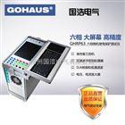 GHRP63六相微机继电保护测试仪