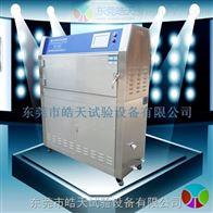 模擬紫外熒光老化試驗箱