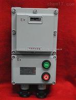 内蒙古BQC-18A防爆磁力启动器-可控7.5KW