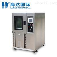 HD-E702-225恒温恒湿试验机,可程式恒温恒湿试验机价格,广东恒温恒湿试验机价格