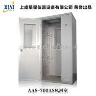 AAS-700AR双吹洁净风淋室工作原理 低价促销