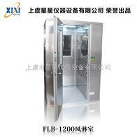 FLB-1200双人双吹风淋门 热销型 上海实验室生产 厂家