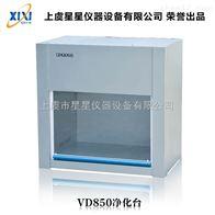 VD-850桌上式洁净工作台 垂直送风层流台