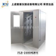 FLB-2400四人双吹风淋室 特点 技术参数