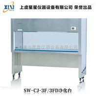SW-CJ-3FD三人单面(医用)垂直送风净化工作台