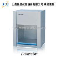 HD-650桌上式超净层流台业生产厂家