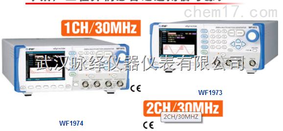 日本NF信号源