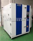 JW-4001/4002/4003三箱式冷热冲击试验箱