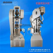 DHP-4供应花篮式沐足片单冲压片机