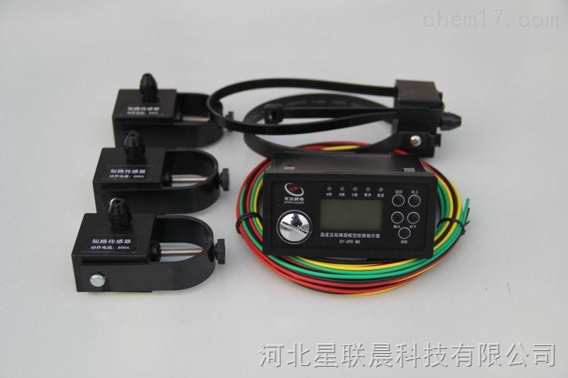 温度及电流故障面板型故障指示器厂家XC-2PE-M5