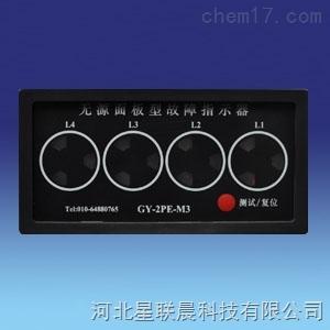 星晨无源面板型故障指示器XC-2P-M3