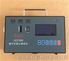 数字式粉尘测定仪CCHZ1000
