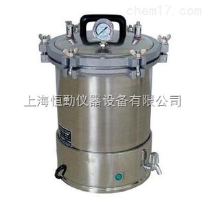 手提式压力蒸汽灭菌器YXQ-SG46-280S