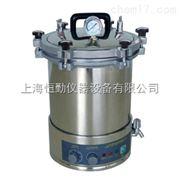 自控型手提式压力蒸汽灭菌器YXQ-LS-18SI