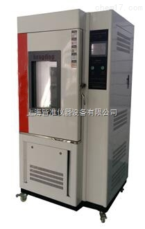 GDSJ-225可程式恒温恒湿试验箱