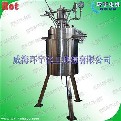 GSH小型实验室高压磁力反应釜0.5L